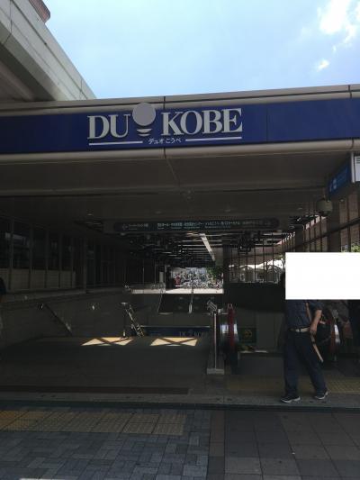 デュオ神戸