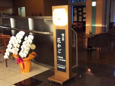 ホテルパーレンス小野屋  花かご