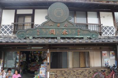 岡本一銭屋
