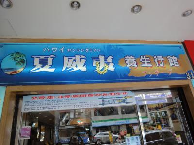 夏威夷養生行館 (本店)