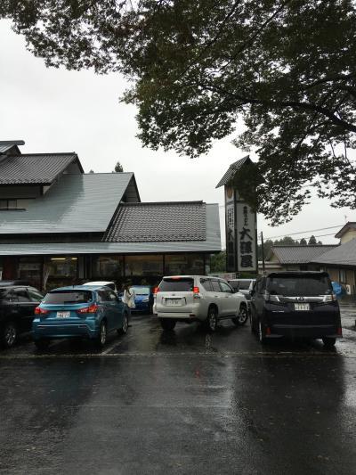 大澤屋 第一店舗