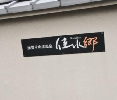 加賀片山津温泉 佳水郷