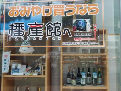西播磨郷土名産コーナー播産館