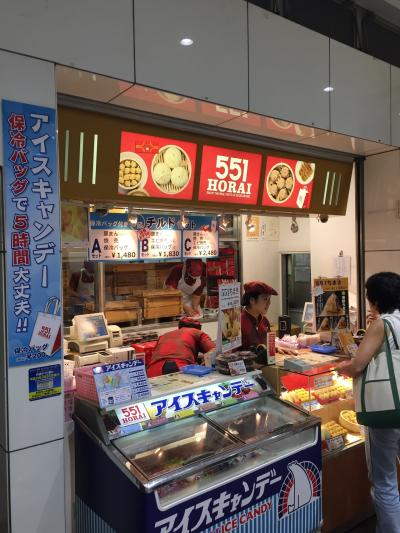 551蓬莱 JR新大阪駅店