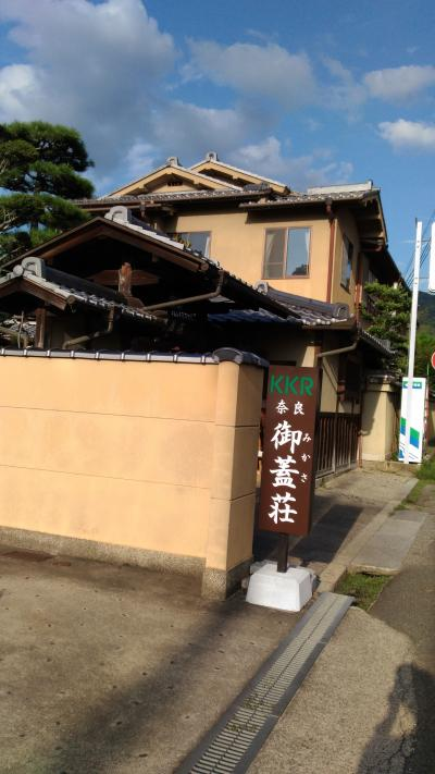 KKR奈良 みかさ荘