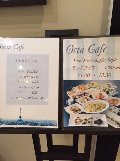 オクタカフェ  ロイヤルパークホテルザ福岡店