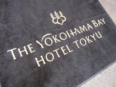 みなとみらいを代表するホテル