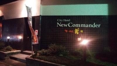 ニューコマンダーホテル <寝屋川>