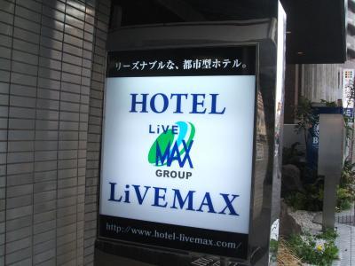 ホテルリブマックス横浜鶴見