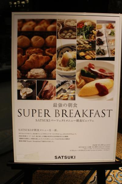 最強の朝食