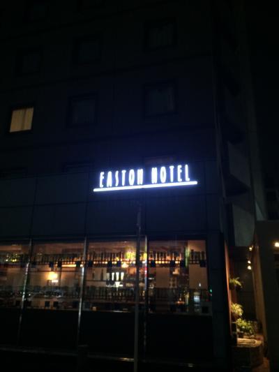 イーストンホテル