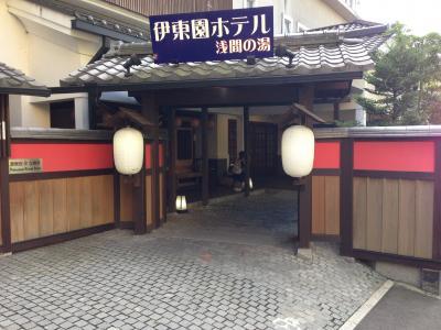 伊東園ホテル浅間の湯