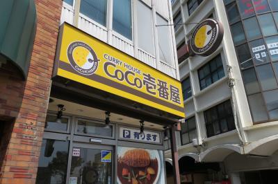 カレーハウスCoCo壱番屋 岩国JR駅前店