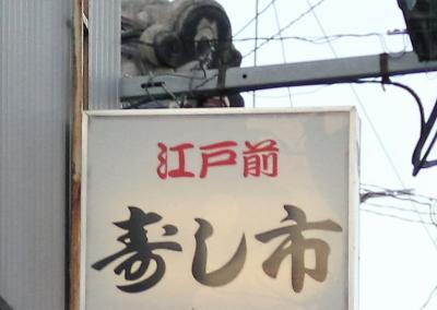 寿司 寿し市