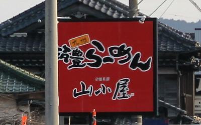 山小屋 嬉野店