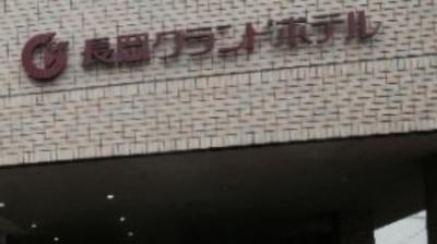 長岡グランドホテル(BBHホテルグループ)