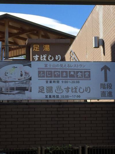 ふじやま食堂  道の駅 すばしり 店