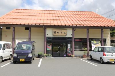 松葉屋 横田本店