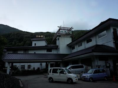 会津芦ノ牧温泉 不動館小谷の湯
