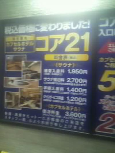 サウナカプセルホテル コア21