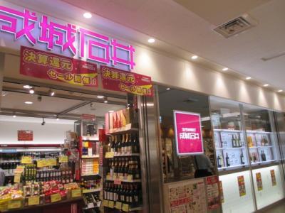 成城石井 上本町店