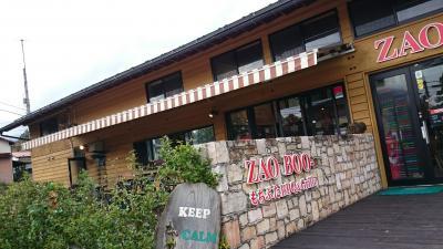 Zao Boo