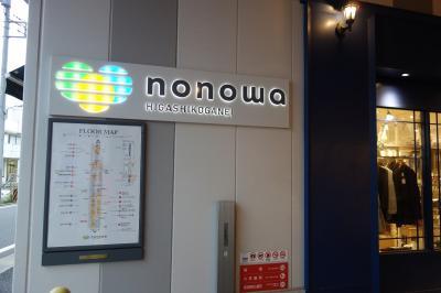 nonowa東小金井
