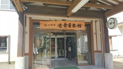 幕川温泉 吉倉屋旅館