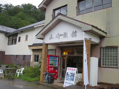 岩間温泉 秘湯の一軒宿 山崎旅館