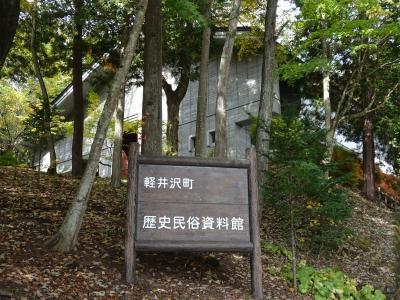 軽井沢町歴史民俗資料館