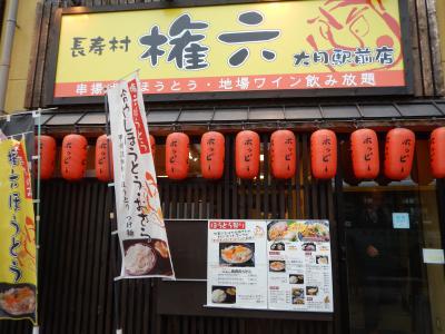 長寿村権六 大月店