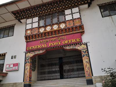 ブータン中央郵便局