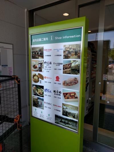 ウァン 土山サービスエリア店