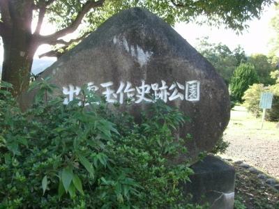 出雲玉作史跡公園