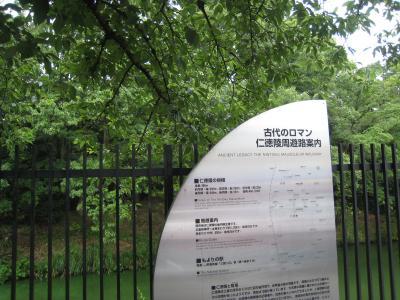 大仙陵古墳(伝仁徳天皇陵)