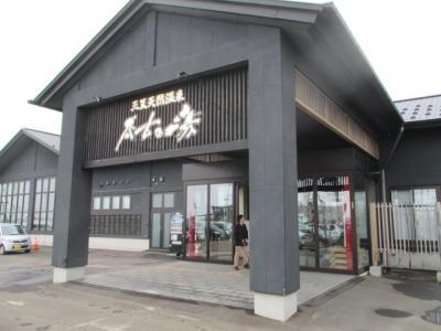 三笠天然温泉 太古の湯 別館 旅籠(はたご)