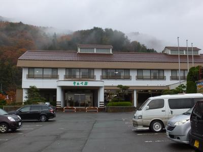 三瓶温泉 国民宿舎さんべ荘