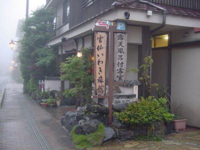 雲仙温泉 名湯の宿  雲仙いわき旅館