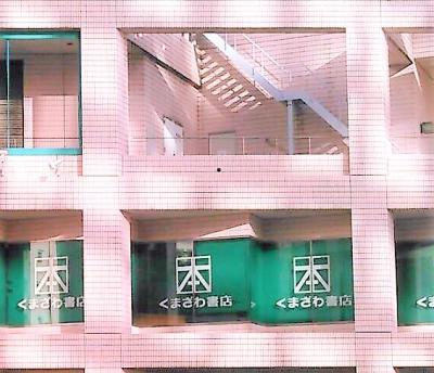くまざわ書店 (品川店)