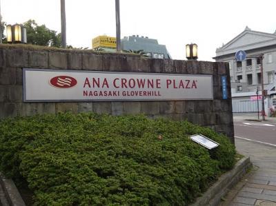 ANAクラウンプラザホテル長崎グラバーヒル 写真