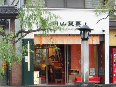 円山菓寮 城崎店