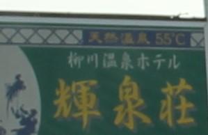 柳川温泉ホテル 輝泉荘
