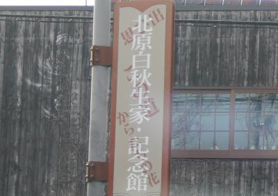 北原白秋生家 白秋記念館