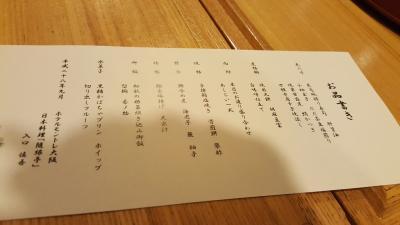 日本料理 隨縁亭