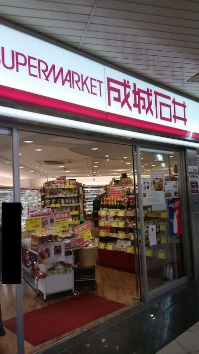 成城石井 あべの店