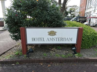 ハウステンボス・ホテルアムステルダム 写真