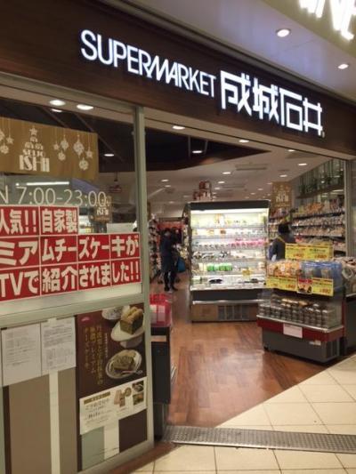 成城石井 ルミネ新宿店
