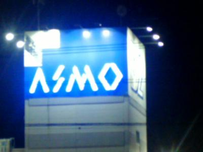 茂原ショッピングプラザ ASMO(アスモ)