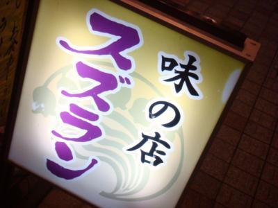 味の店 スズラン