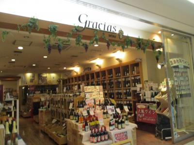 グラシアス ワイン店